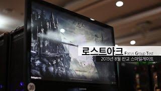 Видео к игре Lost Ark из публикации: Lost Ark - Видео с теста для фокус групп и примерное окно запуска первого ЗБТ