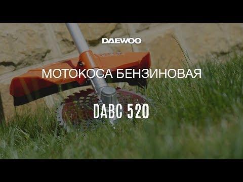 Работа мотокосы Daewoo DABC 520