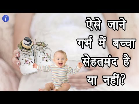 7 Signs for a Healthy Pregnancy in Hindi | By Ishan