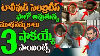 Watch Story About Three Key Points of Tollywood Drugs Scandal Celebrities Videos. Puri Jagannadh, Tarun, Navdeep, Syam K Naidu, Subba Raju. Point one about their Dress, Point two about Cars, Point Three about their Behaviour.  Tollywood drugs case latest news. Subscribe: https://www.youtube.com/channel/UC8Dj-LDol8r7zGnhn0onF0ALike: https://www.facebook.com/TopTeluguTV/Follow: https://twitter.com/TopTeluguTV/