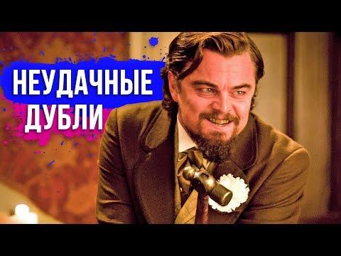 10 НЕУДАЧНЫХ дублей которые стали шедеврами - DomaVideo.Ru