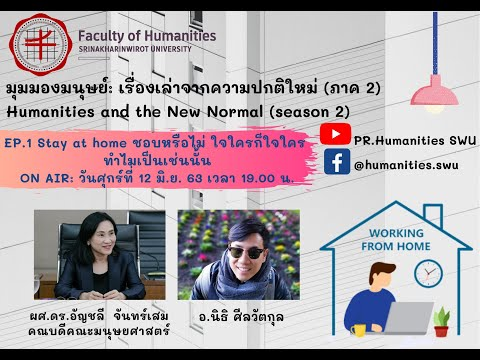 Humanities and the New Normal [SEASON 2] EP.1  Stay at home ชอบหรือไม่ ใจใครก็ใจใคร ทำไมเป็นเช่นนั้น