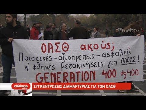 Πορεία διαμαρτυρίας για τον ΟΑΣΘ στο κέντρο της Θεσσαλονίκης | 15/12/2018 | ΕΡΤ