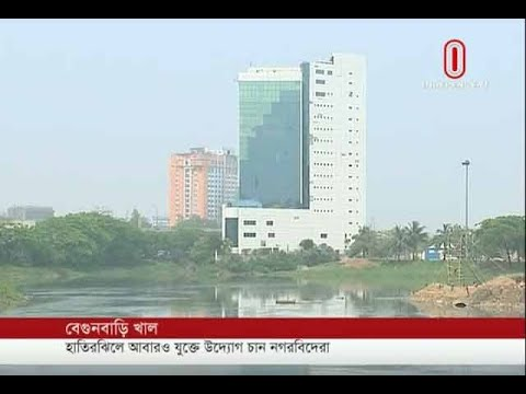 How to Banglamotor, Eskaton Moghbazar get rid of water pollution (21-03-19) Courtesy: Independent TV