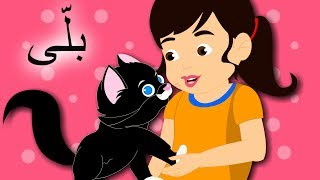 This rhyme is for all cat lovers! :) Billi mene pali hai is a very cute song about a pet kitten and her beautiful blue eyes! :D Sing along and enjoy..! Do watch the ...