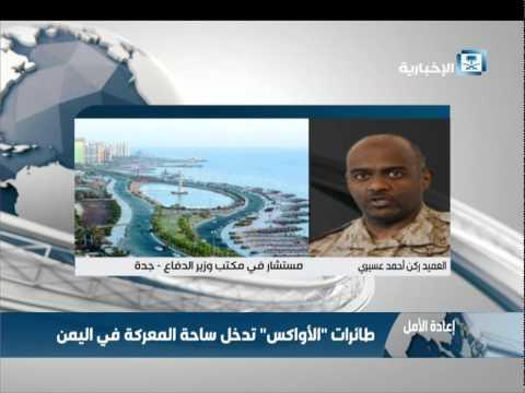 """#فيديو :: طائرات """"الأواكس""""تدخل ساحة المعركة في اليمن"""