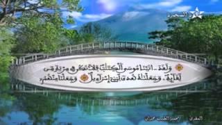 المصحف المرتل الحزب 42 للمقرئ محمد الطيب حمدان HD