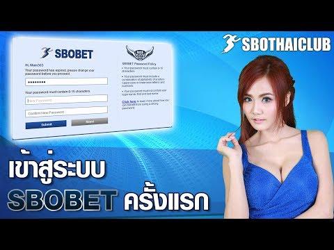 การเข้าสู่ระบบ SBOBET ครั้งแรก แอดไลน์ไอดี @YOYOSBOTHAI เพื่อสอบถามเพิ่มเติม