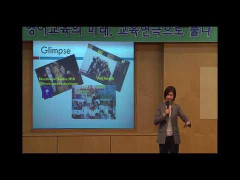 제6회 IGSE 영어교육 포럼 '교육연극과 함께하는 생생한 영어교실' by 이수정 원장
