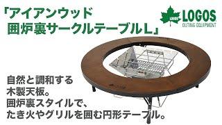 LOGOS「アイアンウッド囲炉裏サークルテーブルL」