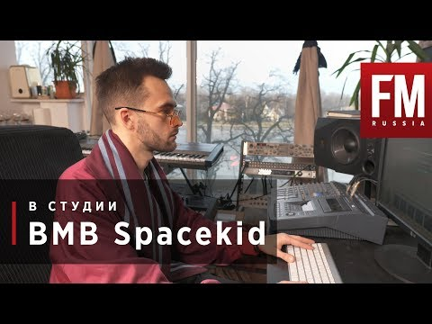 В студии с BMB Spacekid