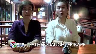 FATHER-DAUGHTER RAPE | Ch3Thailand
