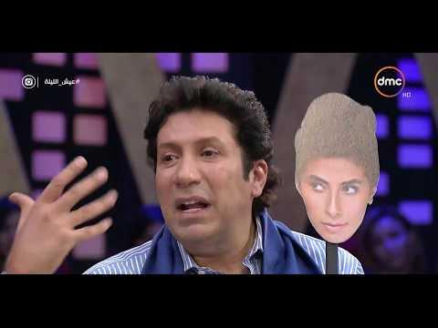 أشرف عبد الباقي الأسرع في لعبة الأفلام..وداليا البحيري تقلد روبي