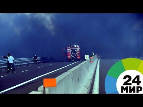 Взрыв у аэропорта Болоньи: две жертвы 70 раненых - МИР 24