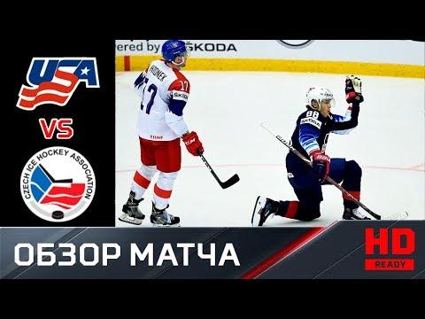 17.05.2018г. США - Чехия - 3:2. Все голы 1/4 финала - DomaVideo.Ru