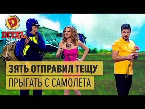 Лучший подарок для тещи – прыжок с парашютом — Дизель Шоу — выпуск 8 11.03 - DomaVideo.Ru