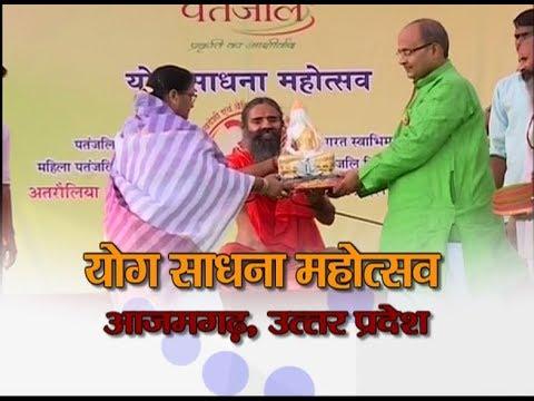 Yog Sadhana Mahotsav | Azamgarh, Uttar Pradesh