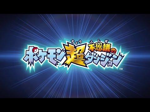 โปเกมอนตะลุยดันเจี้ยน Pokémon Super Mystery Dungeon