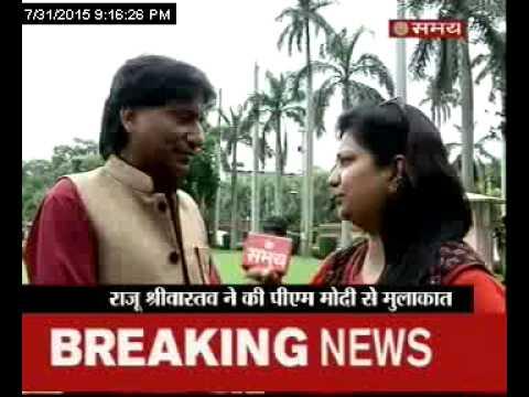राजू श्रीवास्तव ने की पीएम मोदी से मुलाकात