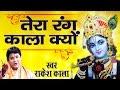 Super Hit Krishna Bhajan    Tera Rang Kala Kyon    Rakesh Kala # Ambey Bhakti