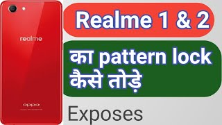 Video Realme 1&2 crack pattern lock  realme ka pattern lock kese tode   reset realme   oppo pattern unlock MP3, 3GP, MP4, WEBM, AVI, FLV September 2019