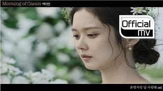 Video [MV] A Yeon Baek(백아연) _ Morning of canon(캐논의 아침) (You are my destiny(운명처럼 널 사랑해 OST Part. 1) MP3, 3GP, MP4, WEBM, AVI, FLV Agustus 2018