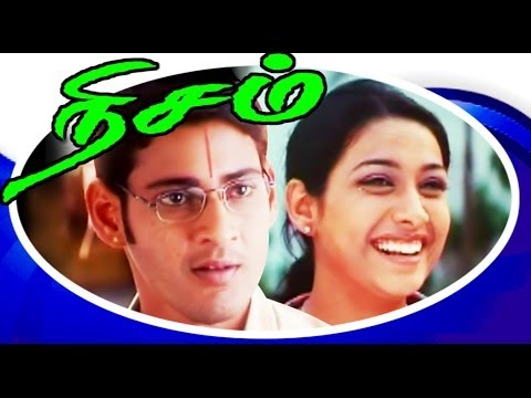 Nijam – Tamil Dubbed Movie – Mahesh Babu