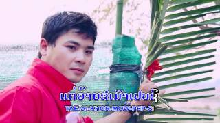 Video ເມົາເປບຊີ Muow pepsi      Vocal By  NumZok XaiLeuXar MP3, 3GP, MP4, WEBM, AVI, FLV Agustus 2018