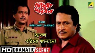 Download Video Asol Porichoy Janano   Dramatic Scene   Ranjit Mallick   Soumitra Chatterjee MP3 3GP MP4