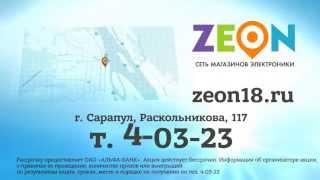 Рекламный ролик цена: рекламный ролик по цене 35 000 руб. для сети салонов электроники «Зеон»