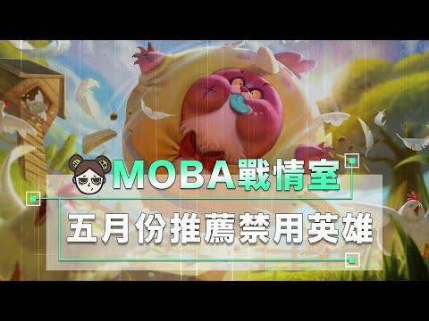 五月推薦BAN角名單|MOBA數據姬