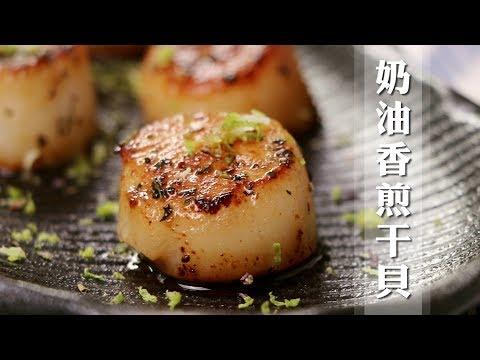 【食譜】奶油香煎干貝  3 分鐘輕鬆上桌