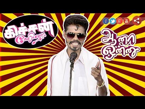 Kitchen-Cabinet-Idi-Thangi-01-09-2016-Puthiyathalaimurai-TV