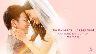 Nonton The 8 Years Engagement                                            8          Official Trailer                                                 Film Subtitle Indonesia Streaming Movie Download