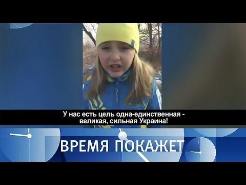 Украина независимая. Время покажет. Выпуск от13.01.2017 - DomaVideo.Ru