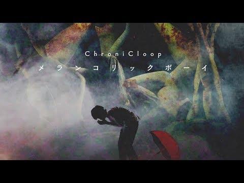 , title : 'ChroniCloop 「メランコリックボーイ」MUSIC VIDEO'
