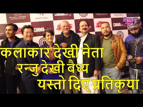 (TAANDRO New Nepali Movie Premiere...-  24 minutes.)