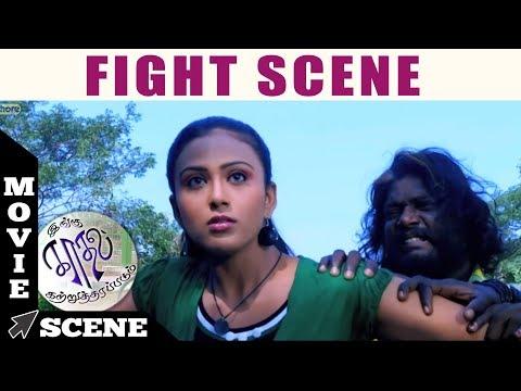 Ingu Kadhal Katrutharapadum  -  Fight Scene |Srinath| Dharshana