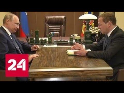 Новая структура правительства России. Кого коснулась модернизация - Россия 24 - DomaVideo.Ru