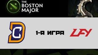 DC vs LGD.FY #1 (bo3) | Boston Major, 03.12.16