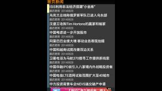华尔街日报中文版 android YouTube 视频