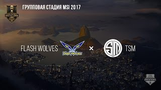 Flash Wolves vs TSM – MSI 2017 Group Stage. День 2: Игра 4 / LCL