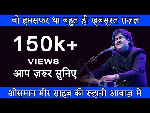 Video Wo Hum safar Tha | Ghazal | Osman Mir | Morari Bapu | Tiruvannamalai download in MP3, 3GP, MP4, WEBM, AVI, FLV January 2017