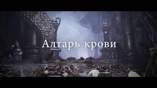 PvE-активность «Алтарь крови» доступна в русской версии Black Desert