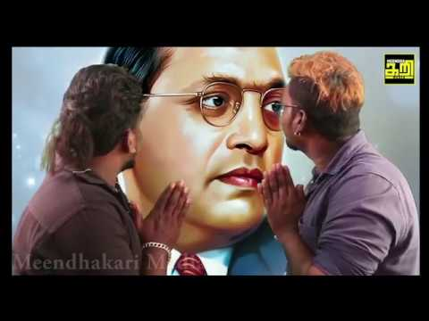 Video Baba Saheb Ambedkar Song Jai Bhim Gana Michael Tamil Song I Thatti Thatti Kelu Urimaya download in MP3, 3GP, MP4, WEBM, AVI, FLV January 2017