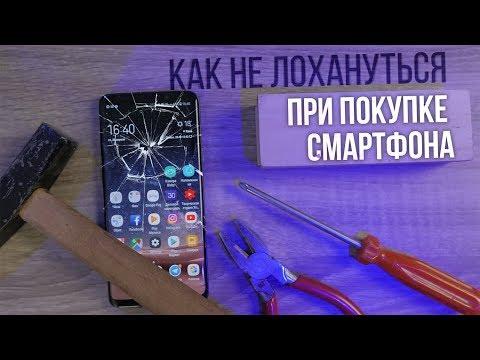 Как не лохануться при покупке смартфона ТеsтМ для Sамsung Хiаомi Меizu ОnеРlus iРhоnе Х - DomaVideo.Ru