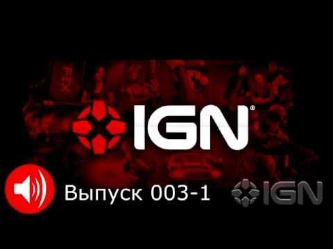 Подкаст IGN Russia, Выпуск 003-1