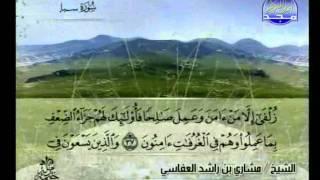 المصحف الكامل 22 للشيخ مشاري بن راشد العفاسي حفظه الله