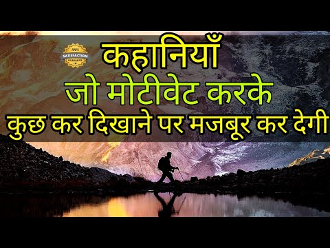 Motivational quotes - Most Heart Touching Motivational Story in hindi   Success and inspirational Quotes in Hindi