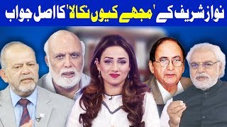 Think Tank With Syeda Ayesha Naaz - 6 January 2018 - Dunya News